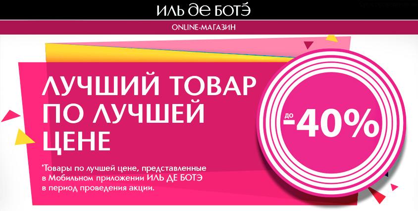 Товары со скидкой до -40% в Online-магазине и в Мобильном приложении ИЛЬ ДЕ БОТЭ