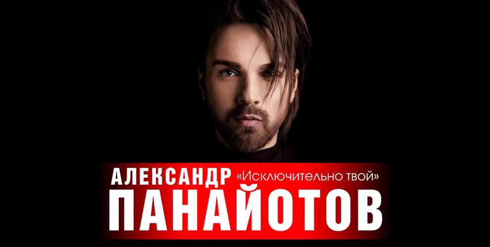 Билеты наконцерт Александра Панайотова спрограммой «Исключительно твой»
