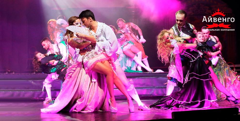 Театральная компания «Айвенго» приглашает на цирковой мюзикл «Сколько стоит любовь?»