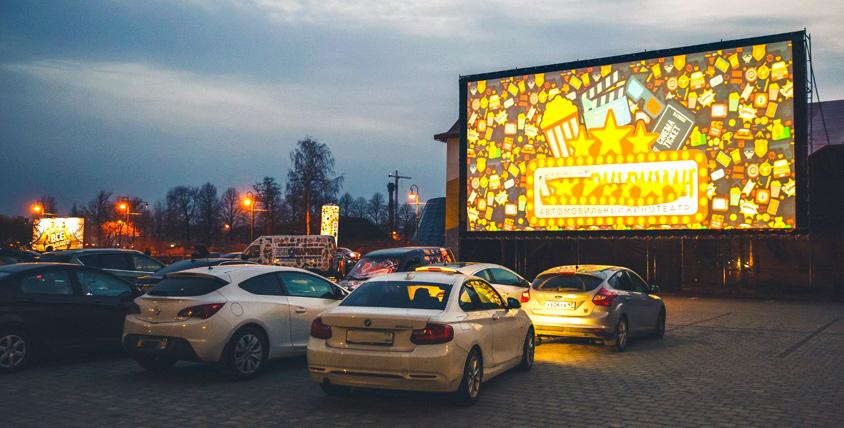Автокинотеатр - любимые фильмы не выходя из автомобиля! Билеты от 100 рублей!
