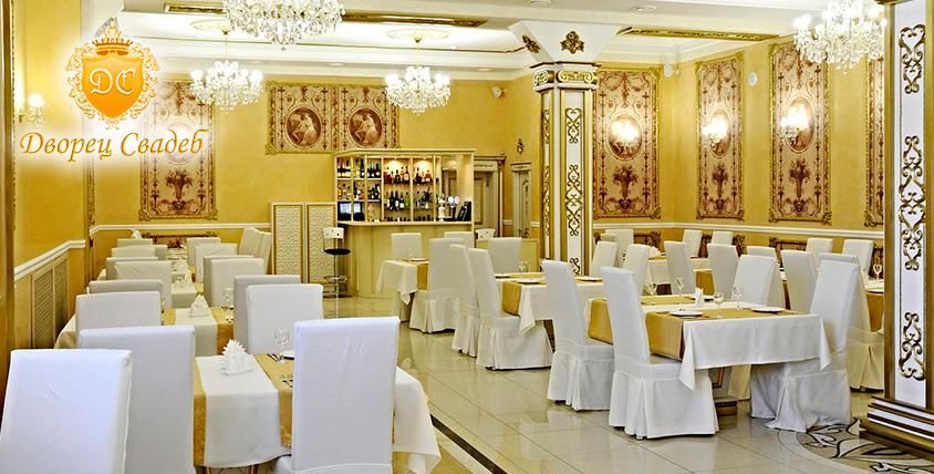 """Поистине царский отдых в ресторане """"Дворец Свадеб""""! Богатый интерьер и широкий выбор блюд специально для вас за полцены!"""