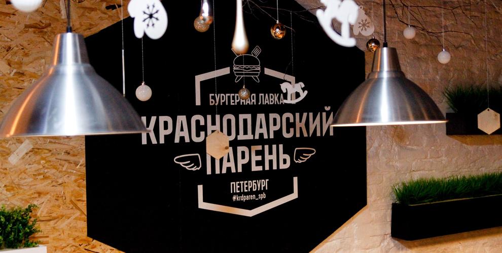 Бургер, напиток и картофель с соусом в бургерной лавке «Краснодарский парень»