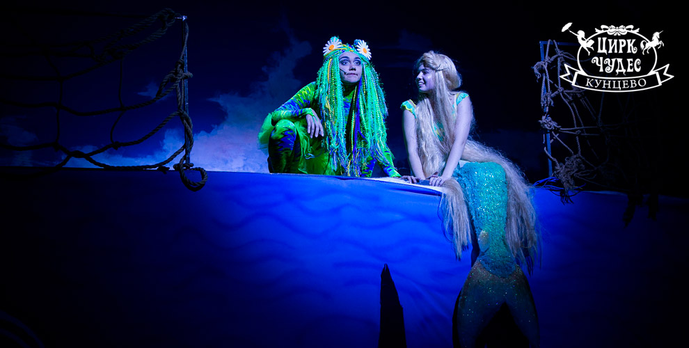 «Айвенго»: билеты намюзикл «Русалочка»