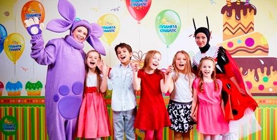 """Проведение праздничного мероприятия для детей в Семейном парке развлечений """"Планета Смайлс"""". Порадуйте вашего ребенка!"""