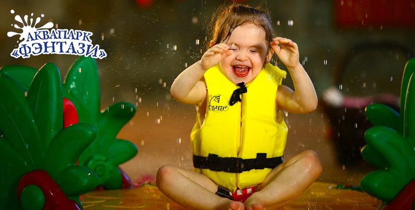 """Целый день любимых и интересных развлечений в аквапарке """"Фэнтази""""и развлекательном центре """"Фэнтази парк"""""""