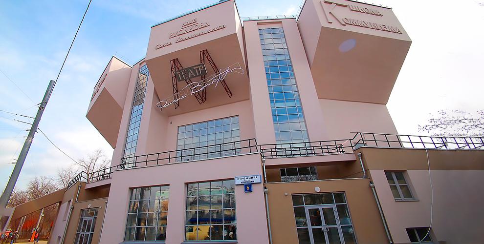«Театр Романа Виктюка» приглашает на спектакли