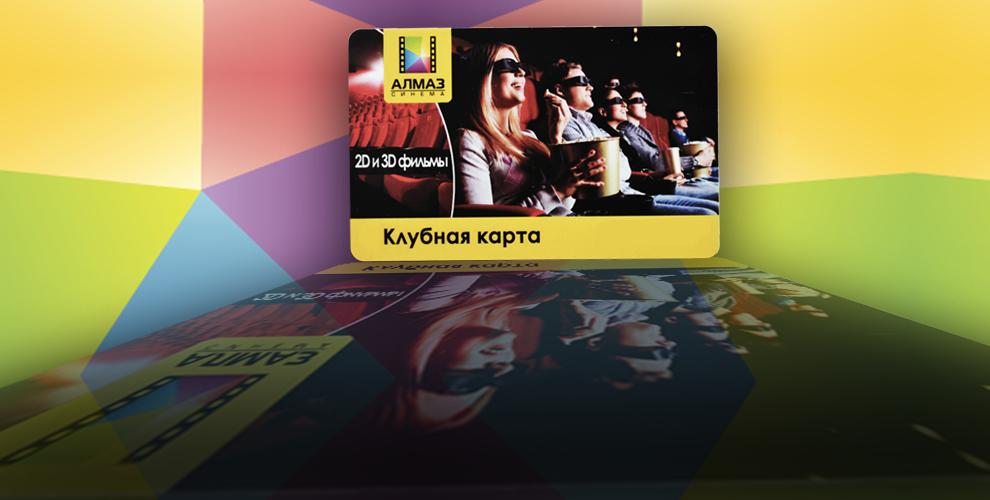 Клубные карты дляпросмотра кино всети кинотеатров «Алмаз Синема»