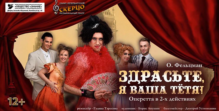 """Билеты на оперетту Оскара Фельцман """"Здрасьте, я ваша тетя!"""" в музыкальном театре """"Скерцо"""""""