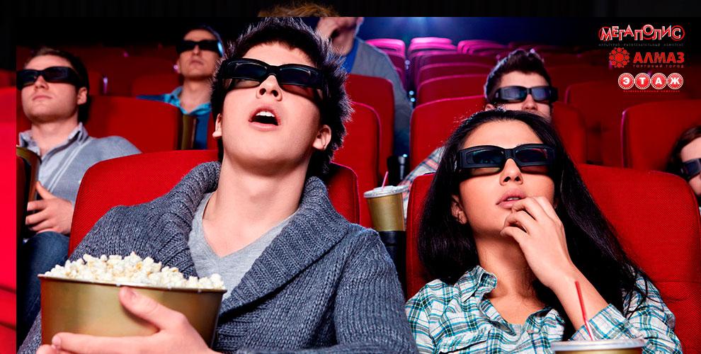Билеты в «мягкий» кинотеатр торгового города «Алмаз», КРК «Мегаполис» или РК «Этаж»