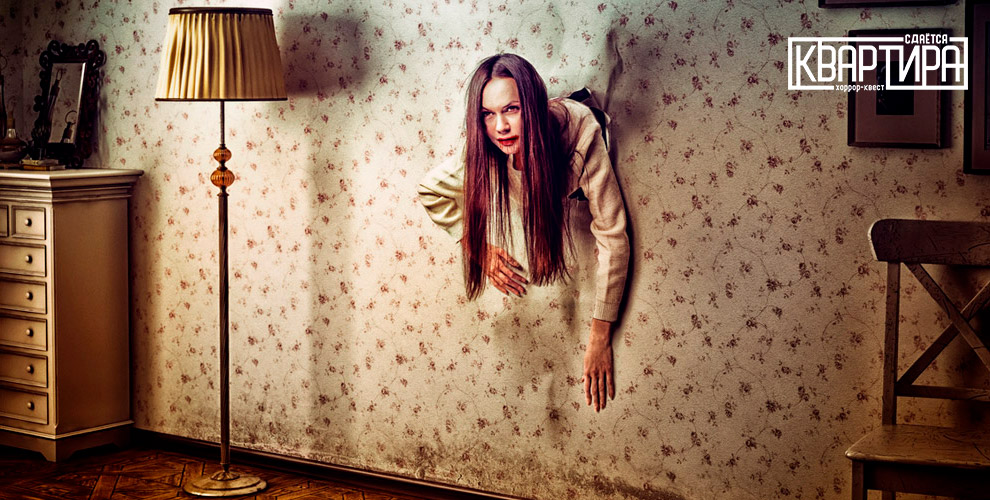Посещение хоррор-квеста «Сдаётся квартира» сучастием актёров