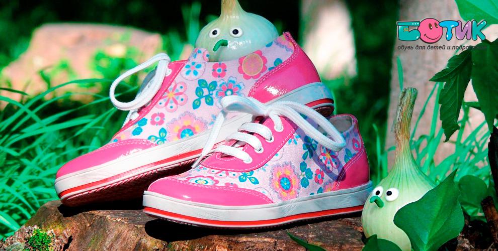 Ассортимент обуви для мальчиков и девочек в магазине «Ботик» в ТК «Урал»