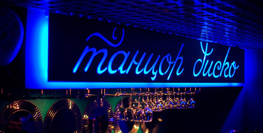 """Теперь торжество доступно каждому! Основное и банкетное меню в танцевальном ресторане """"Танцор Диско"""". Любое событие - на УРА!"""