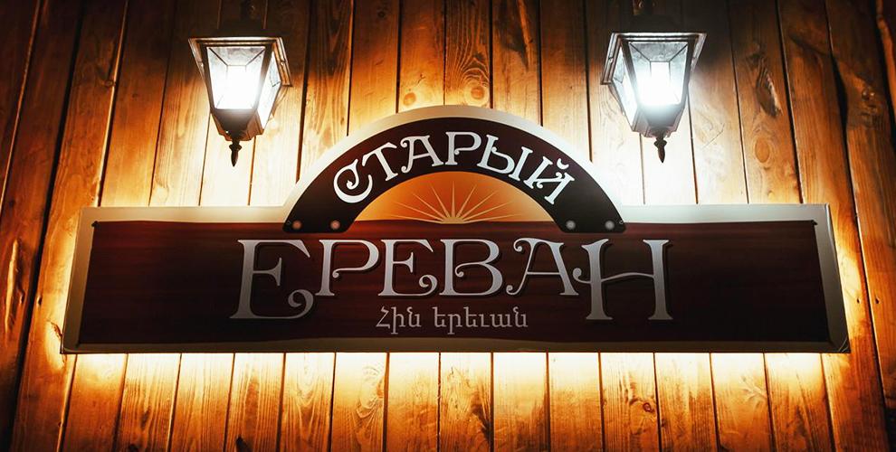 Меню шашлыков, люля-кебаб ихашлама вресторане «Старый Ереван»