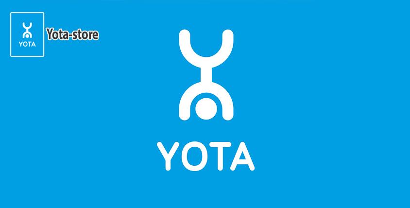 Бесплатное подключение к оператору Yota! Безлимитные звонки и интернет по всей России! Баланс SIM-карты - 150 рублей!