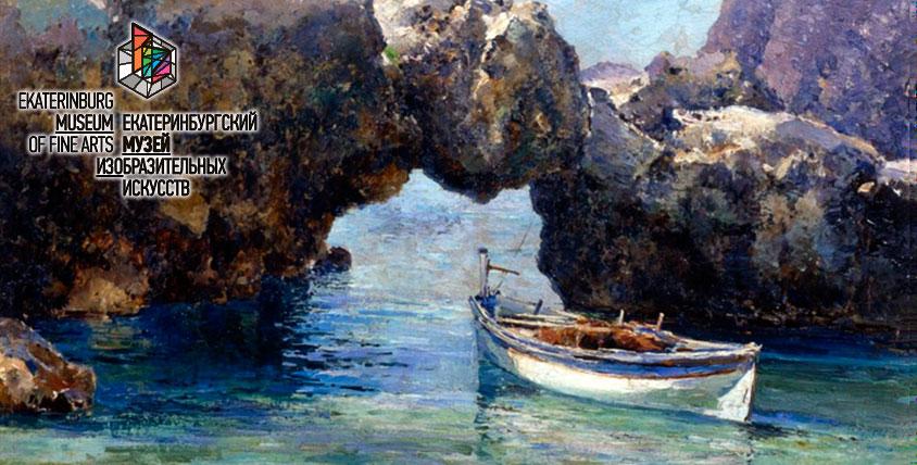 Посмотрите на море глазами знаменитых художников! Билеты за 100 рублей в Екатеринбургский музей изобразительных искусств