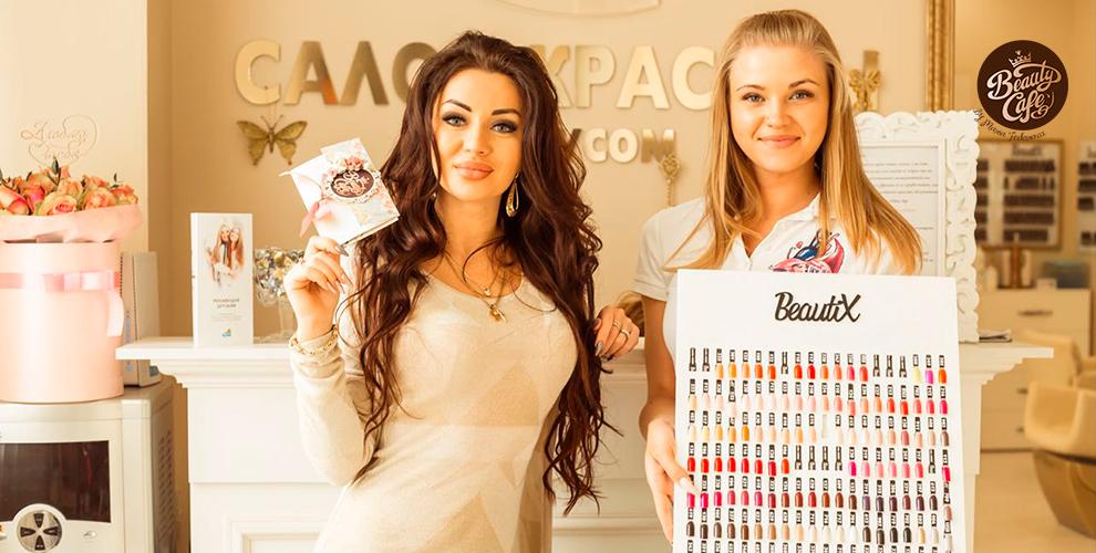Классический или европейский маникюр и педикюр в салоне красоты Beauty Cafe