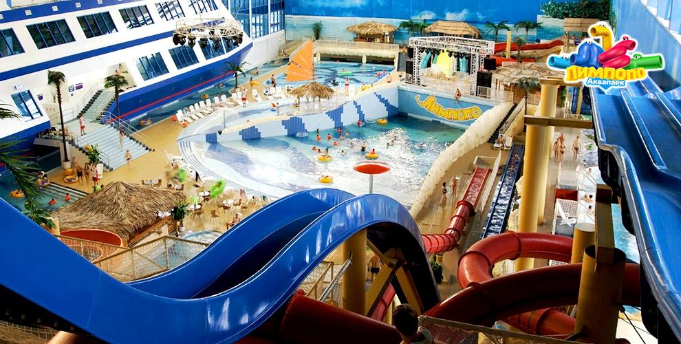 """Целый день посещения аквапарка """"Лимпопо"""" для взрослых и детей"""