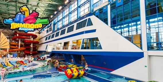 """Испытайте азарт и остроту ощущений на водных аттракционах в аквапарке """"Лимпопо""""! Окунитесь в атмосферу европейского курорта всей семьей"""