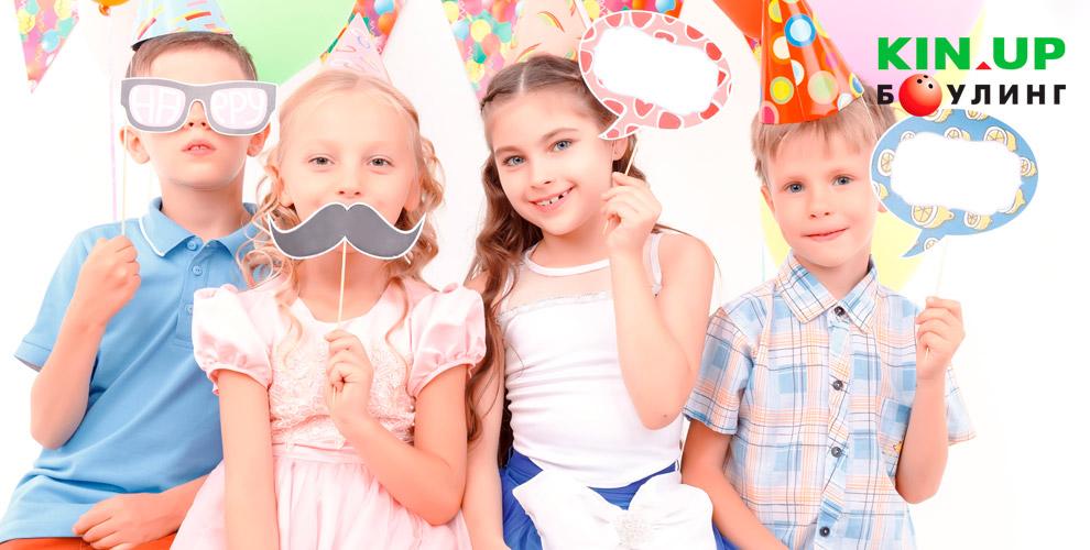 Проведение детского днярождения вразвлекательном комплексеKIN.UP