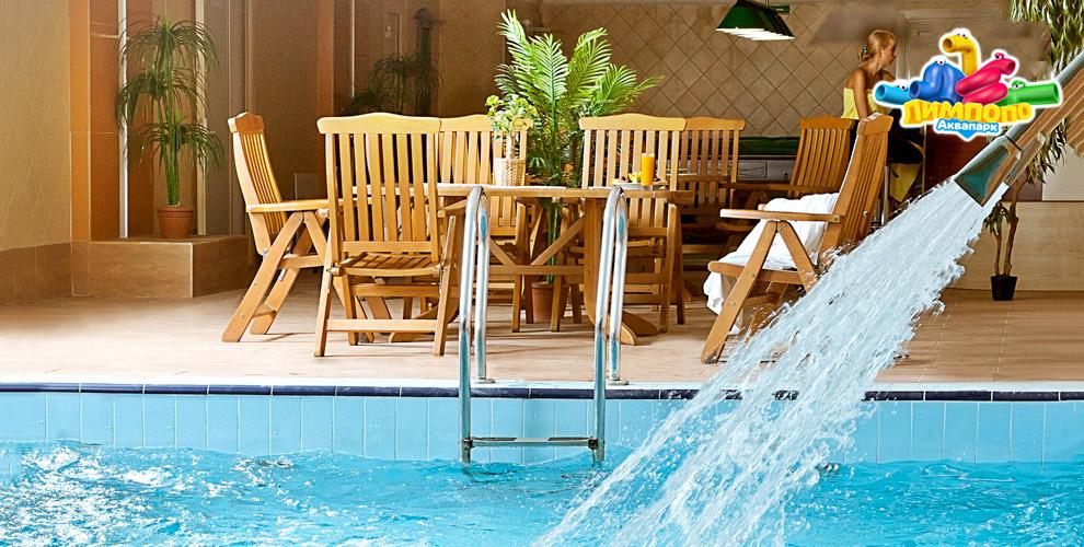 «Аквапарк «Лимпопо» - отдых в «Уют компании» с посещением аквапарка