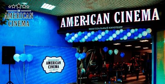 Единственный кинотеатр города Копейска - American Cinema с долгожданной акцией! Билет за полцены!