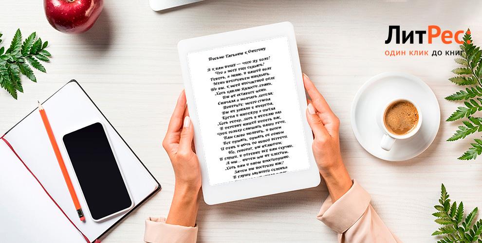 «ЛитРес»: знаменитые романы, детективные историиидоступная публицистика
