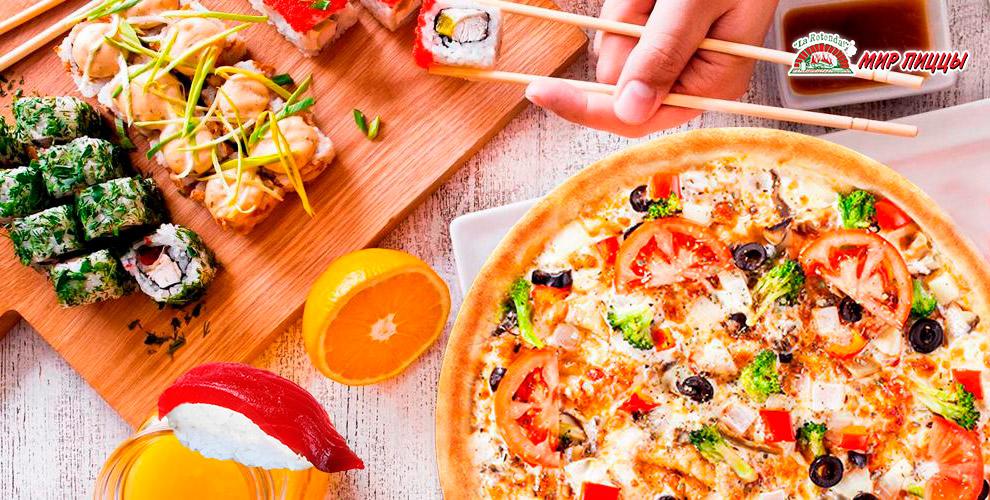 Горячая пицца и аппетитные роллы от службы доставки «Мир пиццы»