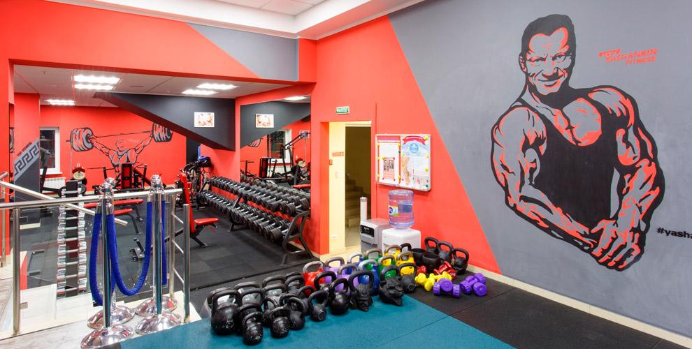 Yashankin Fitness: фитнес-деньиклубные карты втренажерныйзал