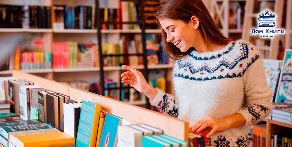 «Челябинский Дом Книги»: ассортимент книжной продукции