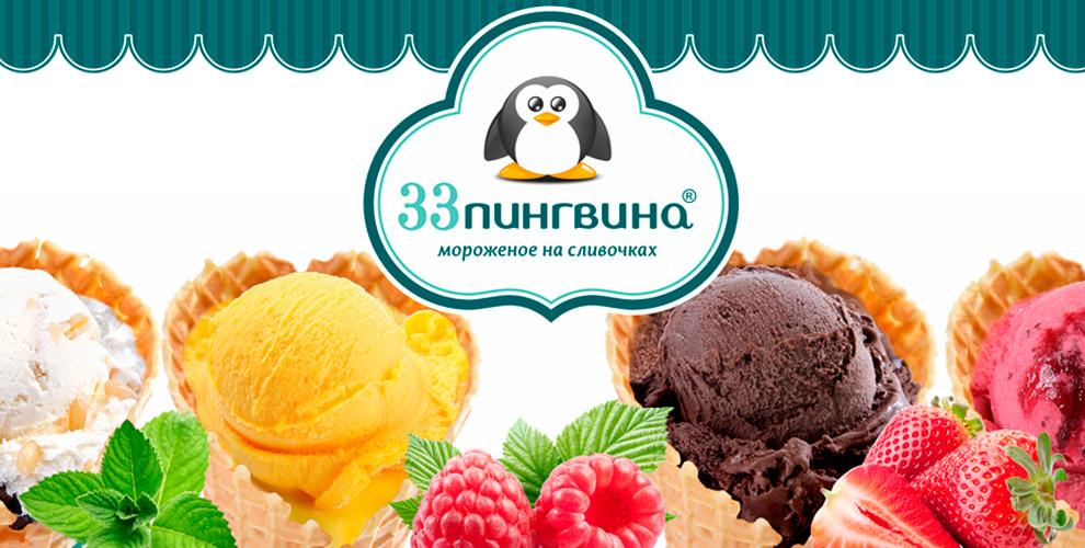 Лимонады, молочные коктейли, кофе икомбо-наборы откафе-мороженого «33Пингвина»