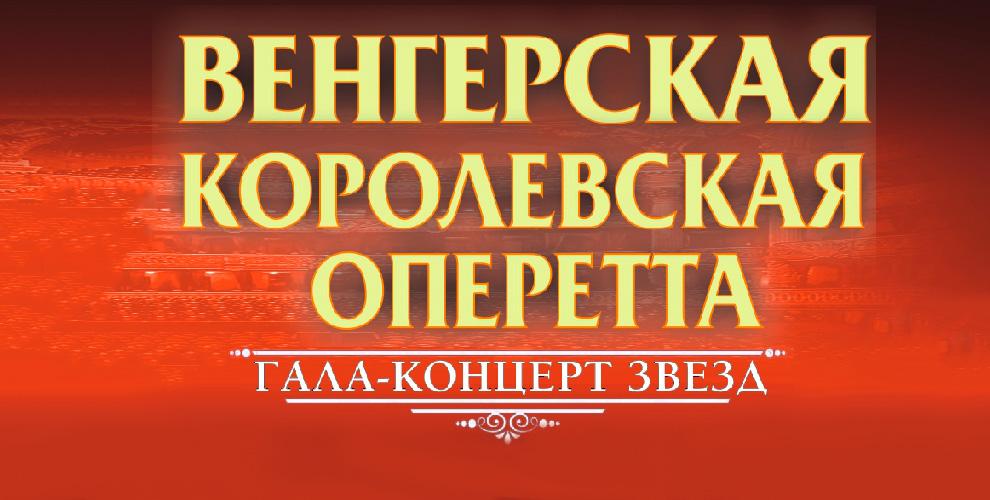 """Билеты на концерт """"Венгерская королевская оперетта"""" от компании """"КапиталКом-ЕК"""""""