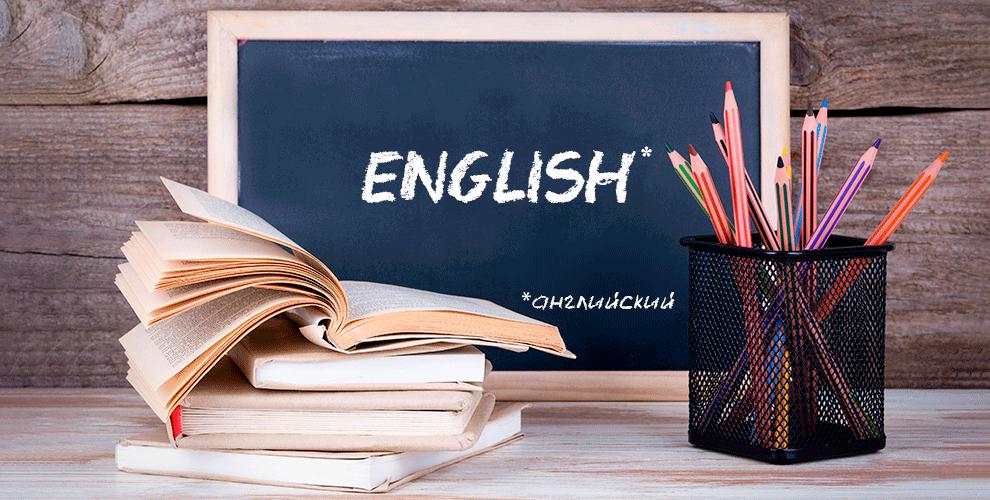 Занятия поанглийскому языку длядетей ивзрослых вцентре «Экселент»