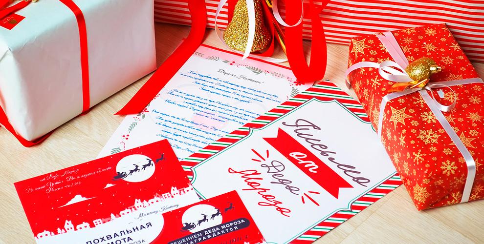 Письмо отДеда Мороза иНовогоднее поздравлениеоткомпании Santa19.ru