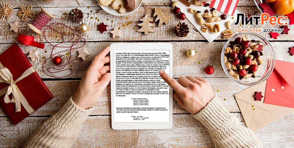 «ЛитРес»: новогодняя подборка, новинки и шедевры классической литературы