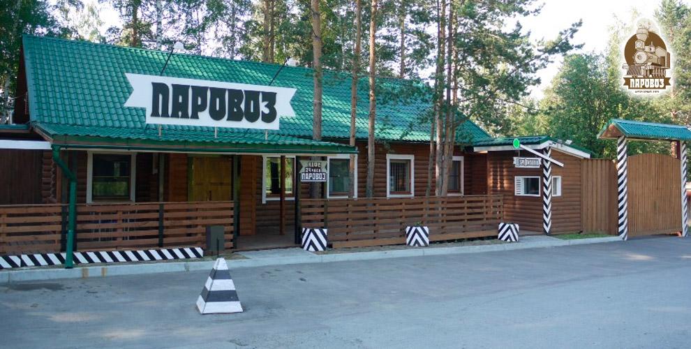 Посещение бани, зона отдыха с мангалом и другое в загородном клубе «Паровоз»